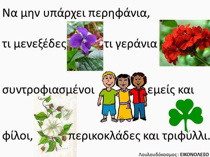 """Δραστηριότητες, παιδαγωγικό και εποπτικό υλικό για το Νηπιαγωγείο: Άνοιξη και Πρωτομαγιά: ένα εικονόλεξο για το τραγούδι """"Λουλουδόκοσμος"""""""