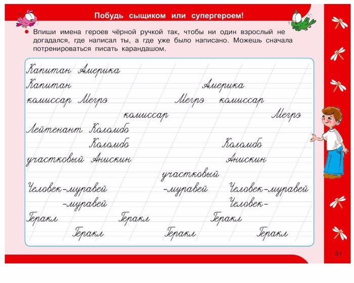 135110656_O_V_Uzorova_E_A_Nefyodova_30000_uprazhneniy_Buystroe_obuchenie_kalligraficheskomu_pismu52.jpg (700×560)