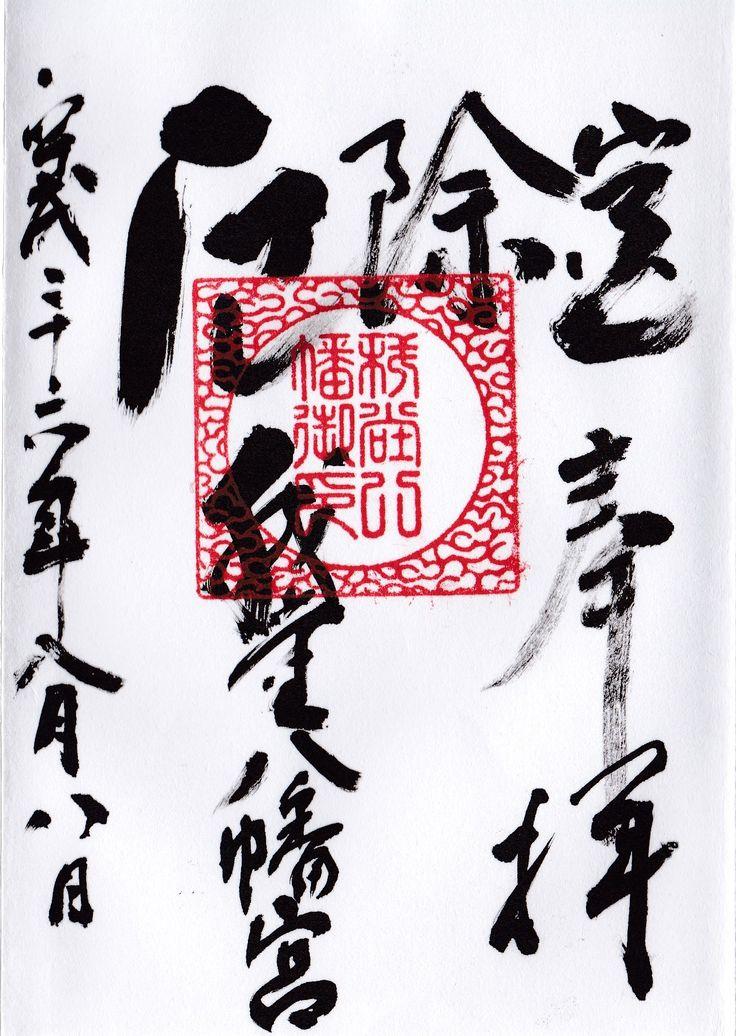我堂八幡宮(大阪府松原市)
