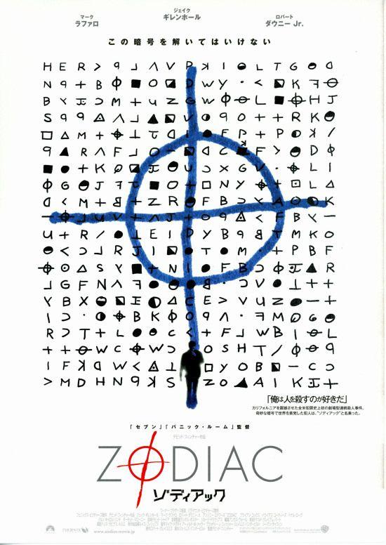 Zodiac (2007) - Japanese movie poster