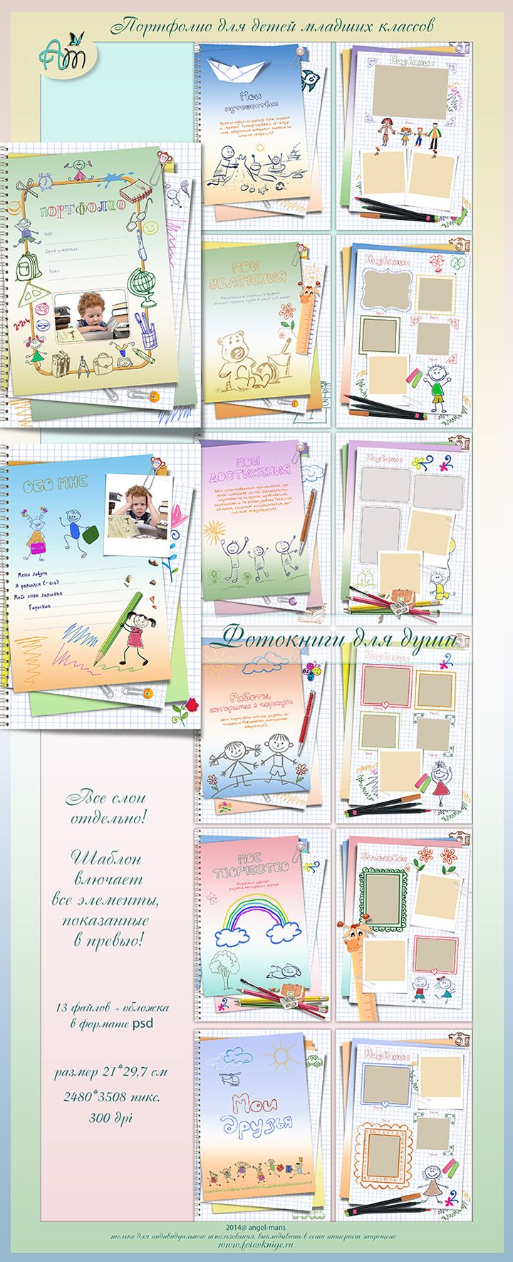 """Templates photobooks, photo albums, photo albums for Photoshop, scrapbooking, photo books to order, custom design layouts photobooks, portfolio, design photos, designer photo books and photo albums. More can be seen at """"Photo books for the soul."""" All materials can be purchased."""