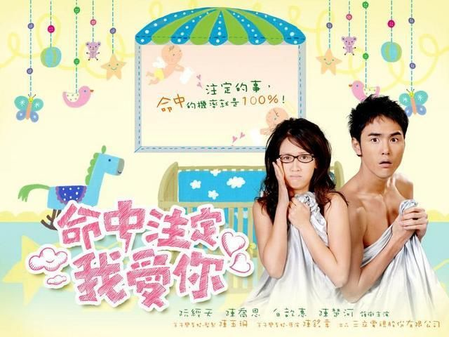 Fated to Love You Episode 8: For You, I Am Willing To Be A Chicken - 命中注定我愛你 - Watch Full Episodes Free - Taiwan - TV Shows - Viki
