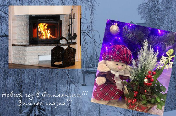 Пора бронировать зимние каникулы! Выгодные цены на отдых в Финляндии на новогодние праздники!!!  #новыйгод#каникулынановогодниепразники#лапландия#новыйгодвфинляндии#cottagetravel#finland#отдыхвфинляндии #cottagetravel #finland #holidayinfinland #mäntyrinne #cottagemantyrinne #мантюринне #финляндия #арендакоттеджей