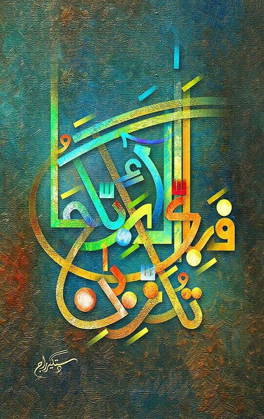 DesertRose,;,islamic calligraphy art,;, Aayat Bayinat,;,                                                                                                                                                      More