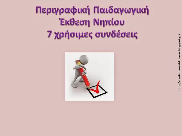 Δραστηριότητες, παιδαγωγικό και εποπτικό υλικό για το Νηπιαγωγείο: Έντυπα Περιγραφικής Παιδαγωγικής Έκθεσης για το Νηπιαγωγείο - 7 χρήσιμες συνδέσεις