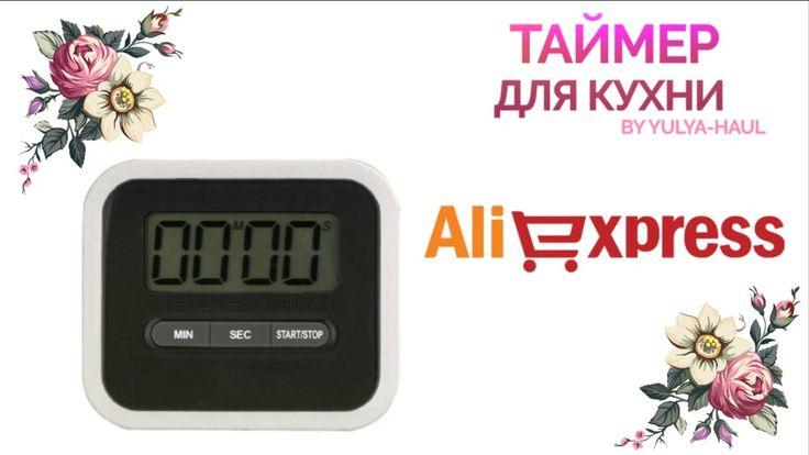 ТОВАРЫ ДЛЯ КУХНИ AliExpress: ТАЙМЕР