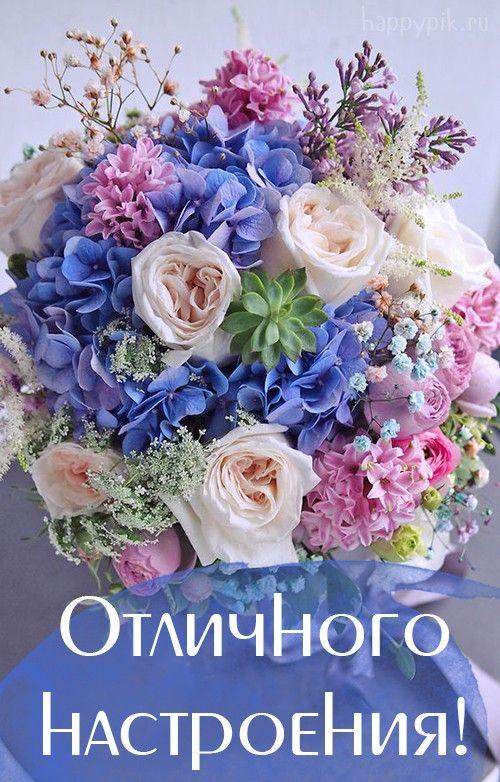 Букеты цветов с надписями доброе утро
