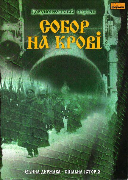 Собор на крови / Собор на крові (Фильм 1-10 из 10) (2006) DVDRip