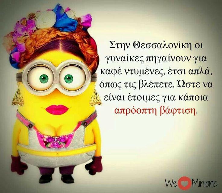 Salonica se lew!!!!