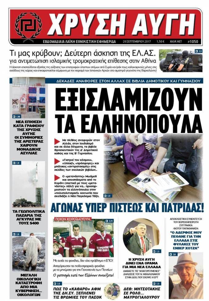 Κυκλοφόρησε το νέο φύλλο της Λαϊκής Εθνικιστικής Εφημερίδας «ΧΡΥΣΗ ΑΥΓΗ». Ζητήστε την στα περίπτερα και τα πρακτορεία Τύπου όλης της χώρας. Εφημερίδα ΧΡΥΣΗ ΑΥΓΗ: Η