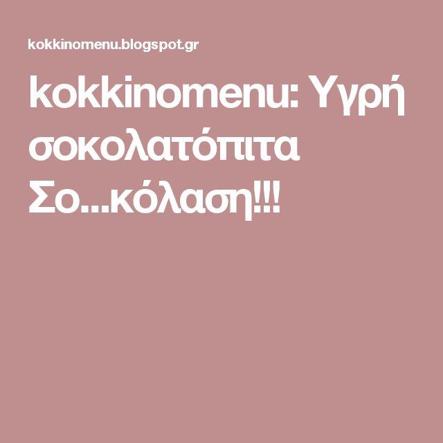 kokkinomenu: Υγρή σοκολατόπιτα  Σο...κόλαση!!!