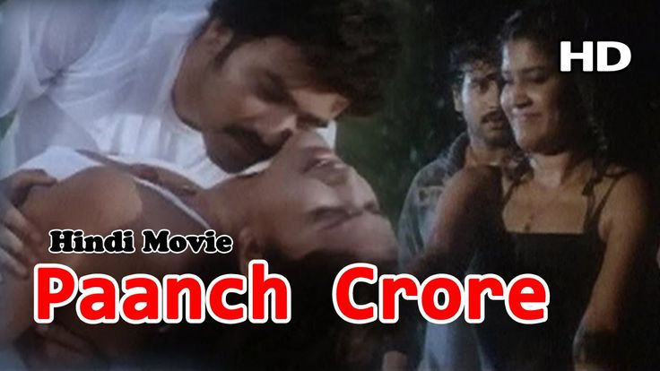 Paanch Crore | HD | Hindi | Movie