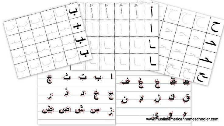 Arabic Handwriting Worksheets | Islamic homeschooling | Pinterest ...