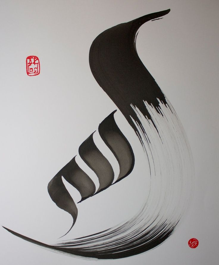 islamic calligraphy allah names - Yahoo Image Search Results