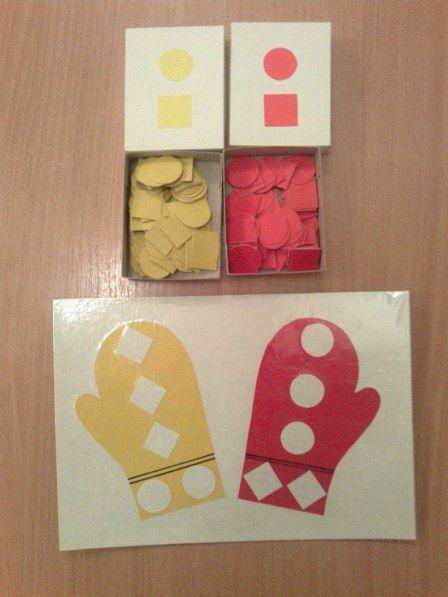 """""""Цветные варежки"""" Материал: карточки с варежками, кружочки и квадратики четырёх основных цветов и дополнительных: оранжевого, коричневого, фиолетового. Цель: упражнять в различении и назывании четырёх основных цветов, формы: квадрат, круг; в умении соотносить цвет, развивать мелкую моторику, координацию движений рук. Взрослый предлагает подобрать кружочки и квадратики в соответствии с цветом варежки, задаёт вопросы: «Что это? Какая форма? Какого цвета?»"""