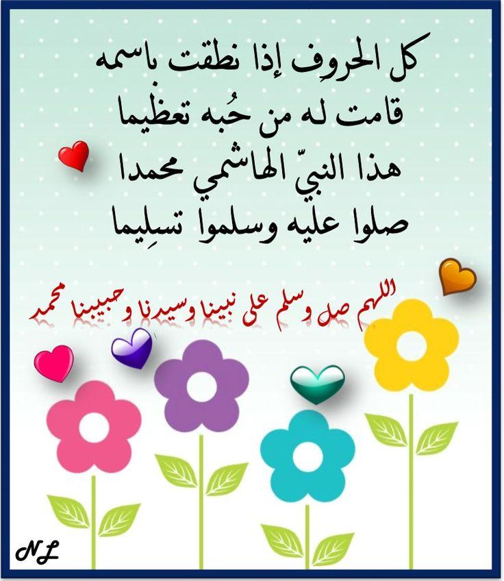 اللهم صل وسلم على نبينا وسيدنا وحبيبنا محمد