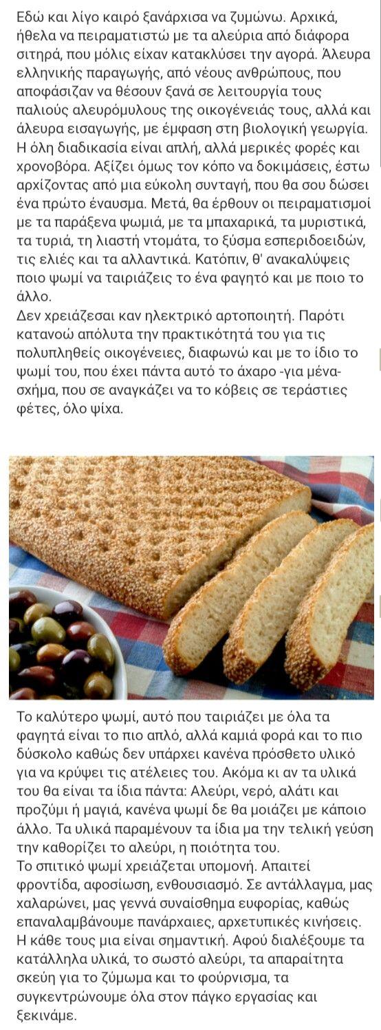 Ψωμί από τα χέρια μας Θέλει και κόπο και τρόπο, αλλά το αποτέλεσμα αποζημιώνει. Όλα τα μυστικά του ψωμιού από τη Θάλεια Τσιχλάκη.