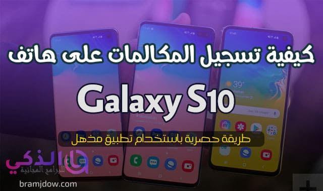 موقع الذكي للبرامج والتطبيقات تحميل برامج 2020 برنامج تسجيل المكالمات لجوال Galaxy S10 مسجل مكالم Galaxy Aes Records