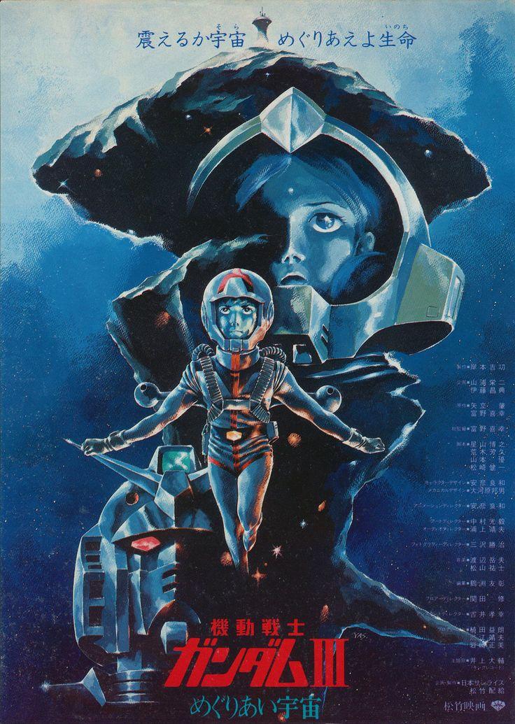 GUNDAM Ⅲ めぐりあい宇宙  アニメというか、ガンダムのプラモデルにハマりました。