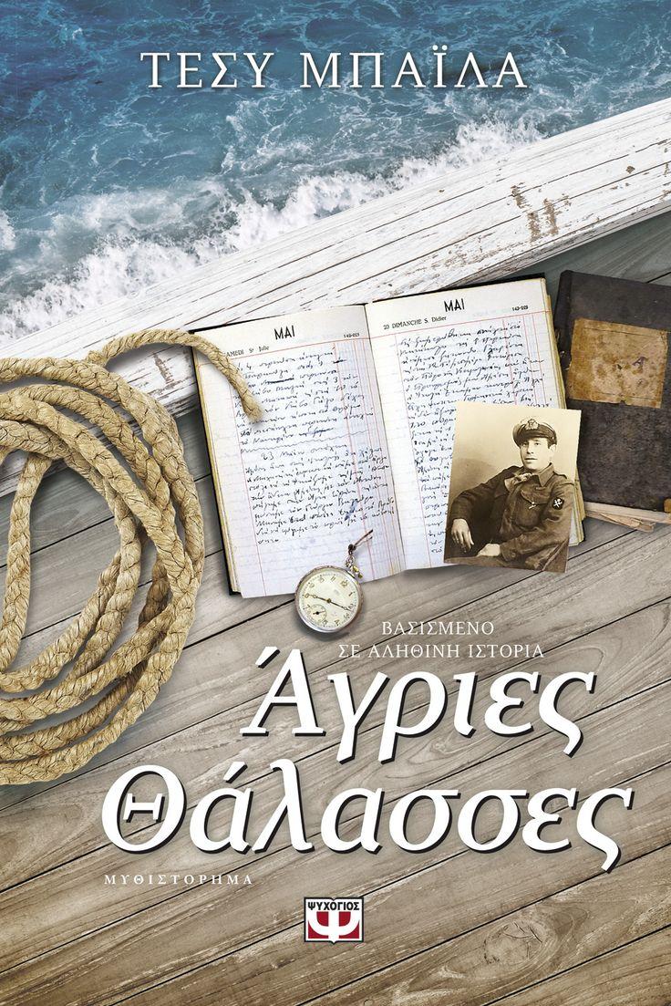 Ένα ταξίδι στις άγριες θάλασσες της Ιστορίας προτείνει η Τέσυ Μπάιλα στο νέο της βιβλίο που κυκλοφορεί από τις εκδόσεις Ψυχογιός.