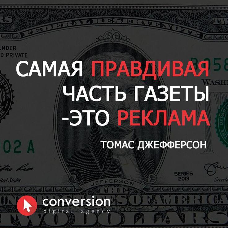 Самая правдивая часть газеты - это реклама! #conversionkz #business #реклама #деньги