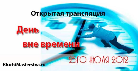 День ВНЕ времени. 25 июля — единственный из 365 дней в году, свободный от груза прошлого и полный потенциалов для формирования будущего…