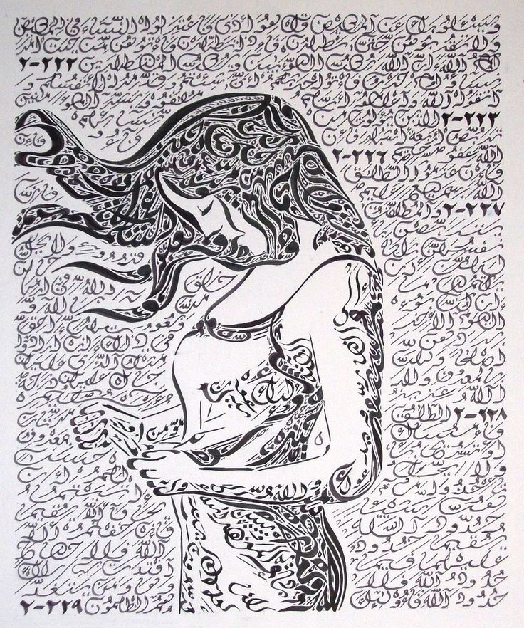 """Women in the Qur'an"" by Everitte Barbee. A woman is depicted using only the characters and shapes of the Arabic Diwani Jali script from specific verses in the Quran relating to women. Verse 2-221 forms the image of the woman while verses 2-222, 2-223, and 2-226 through 2-229 form the background of the image. Approximate dimensions: 42cm x 50 cm. (approximately 16 1/2 inches by 19 1/2 inches). Limited Edition Print out of 50, signed by the artist."