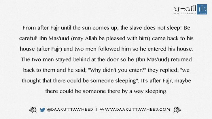 Advice regarding sleeping after the Fajr prayer | Shaykh Muhammad bin Gh...