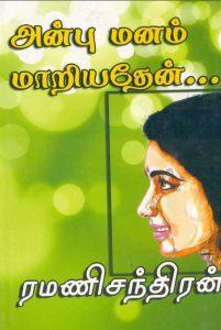 Ramanichandran novels - Tamil Novels Download in 2020 ...