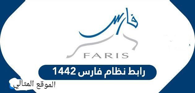 رابط نظام فارس الجديد 1442 Tech Company Logos Company Logo Amazon Logo