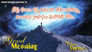 Teluguquotez.in: Telugu good Morning quotes images