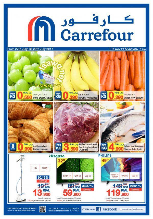 عروض كارفور عمان من 27 حتى 29 يوليو 2017 نهاية الأسبوع    Carrefour Oman offers from 27 to 29 Jul 2017 Weekend Deals