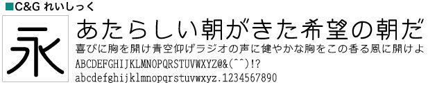 和文フォント大図鑑 [シーアンドジィ] C&G れいしっく デザイン書体 丸ゴシック体