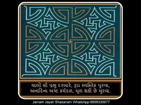 Gahuli - Nandavrat - Swastik