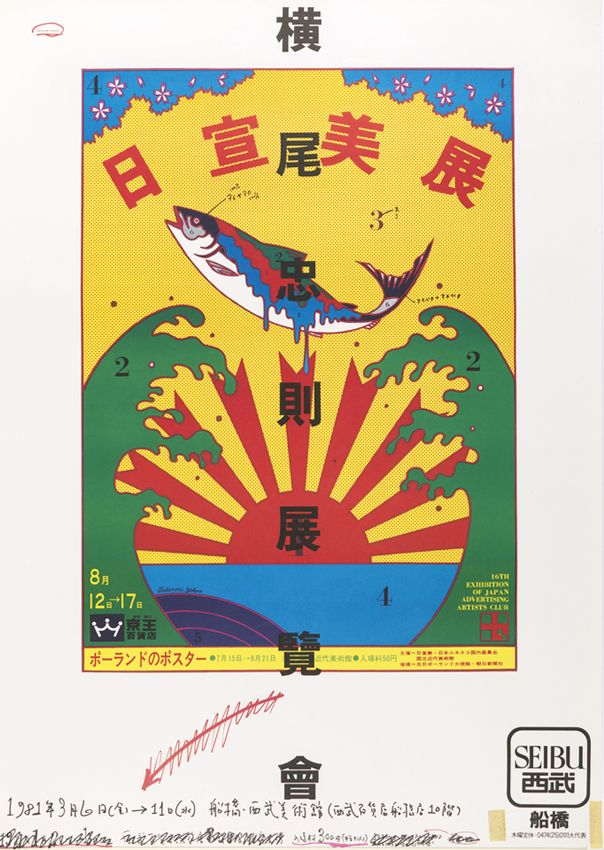 Tadanori Yokoo, poster design for the 16th exhibition of japan adervtising artists club, Seibu, 1968. Japan. Via Cooper Hewitt.