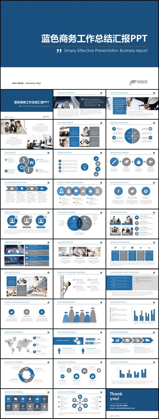 动态蓝色商务风格PPT模板