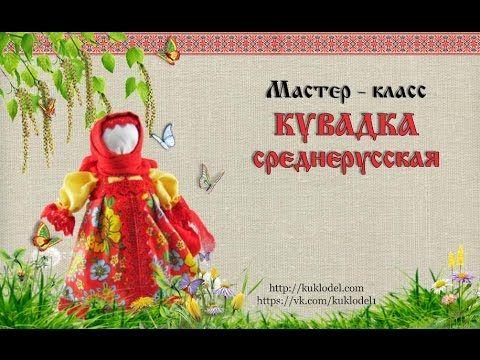Народная кукла. КУВАДКА среднерусская - YouTube