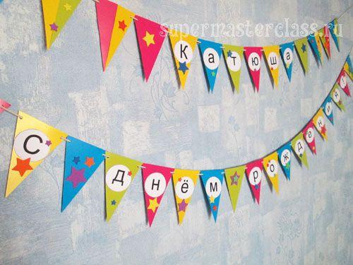 Буквы на день рождения своими руками шаблоны