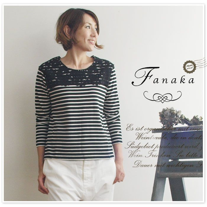 【Fanaka ファナカ】 レース ボーダー カットソー (52-2122-207)