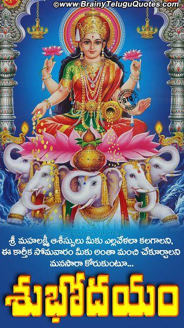 Whats App Status Good Morning Quotes In Telugu Telugu Subhodayam