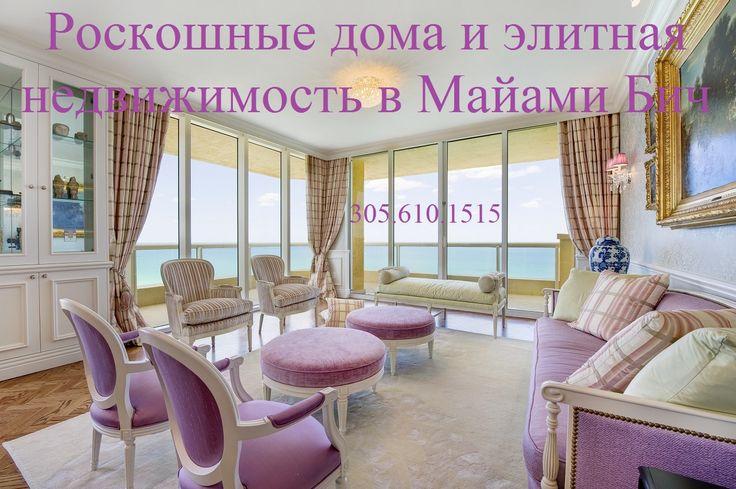 Роскошные дома и элитная недвижимость в Майами Бич http://miamirealestate3d.com/