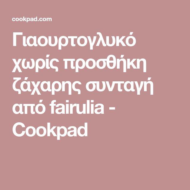 Γιαουρτογλυκό χωρίς προσθήκη ζάχαρης συνταγή από fairulia - Cookpad