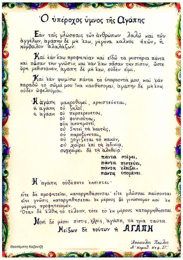 Ο ύμνος της αγάπης(απόσπασμα από την Α' επιστολή προς Κορινθίους) - Απόστολος Παύλος. https://www.youtube.com/watch?v=3Ep9e1rSER0