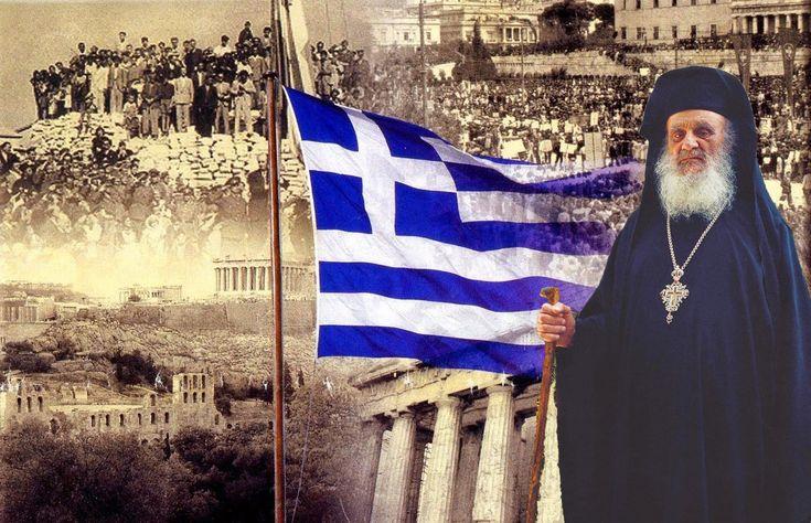 Λόγοι πνευματικοί Πού πάτε Έλληνες;...