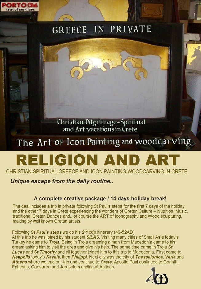 PILGRIMAGE CHRISTIAN AND ICON PAINTING - WOODCARVING TOUR IN GREECE | Food and Wine Tous in Crete