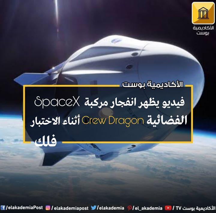 فيديو يظهر انفجار مركبة Crew Dragon الفضائية أثناء الاختبار ظهر يوم السبت الماضي حاولت شركة Spacex إجراء اختبار طوارئ بالكبسولة الجد Me Tv Duffle Bag Duffle