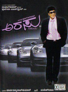 Arasu (Kannada) Kannada Movie Online - Puneeth Rajkumar, Ramya, Meera Jasmine, Srinivasa Murthy, Shriya Saran, Komal and Darshan. Directed by Mahesh Babu. Music by Joshua Sridhar. 2007 [U] ENGLISH SUBTITLE