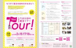 works_2015fukushitour_flyer.png