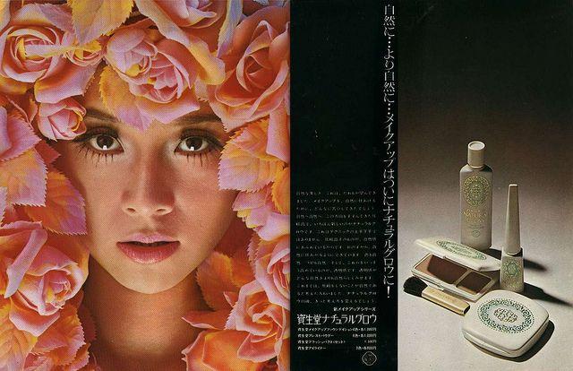 Shiseido Cosmetics, Japan, 1969.
