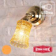 カッティングガラスbasic wall   アンバー   インテリア照明の通販 照明のライティングファクトリー